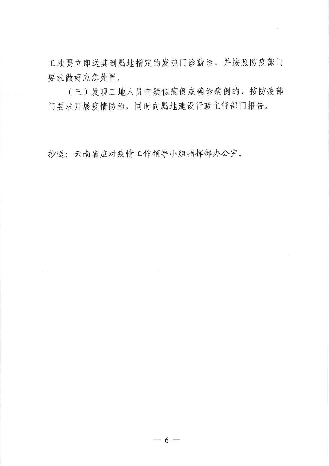 新建文件夹-3-微信图片_20200206174714