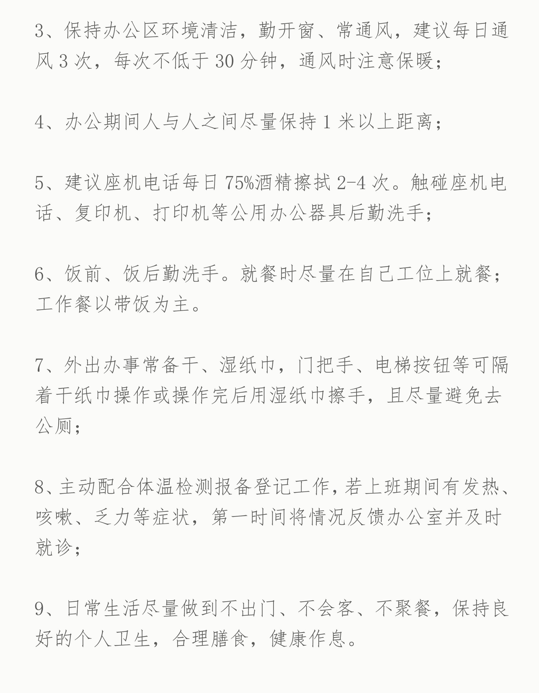 疫情期间复工注意事项及相关要求【2020】-06-2
