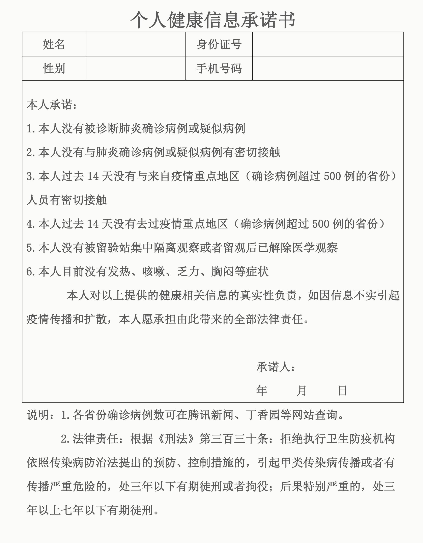 疫情期间复工注意事项及相关要求【2020】-06-5