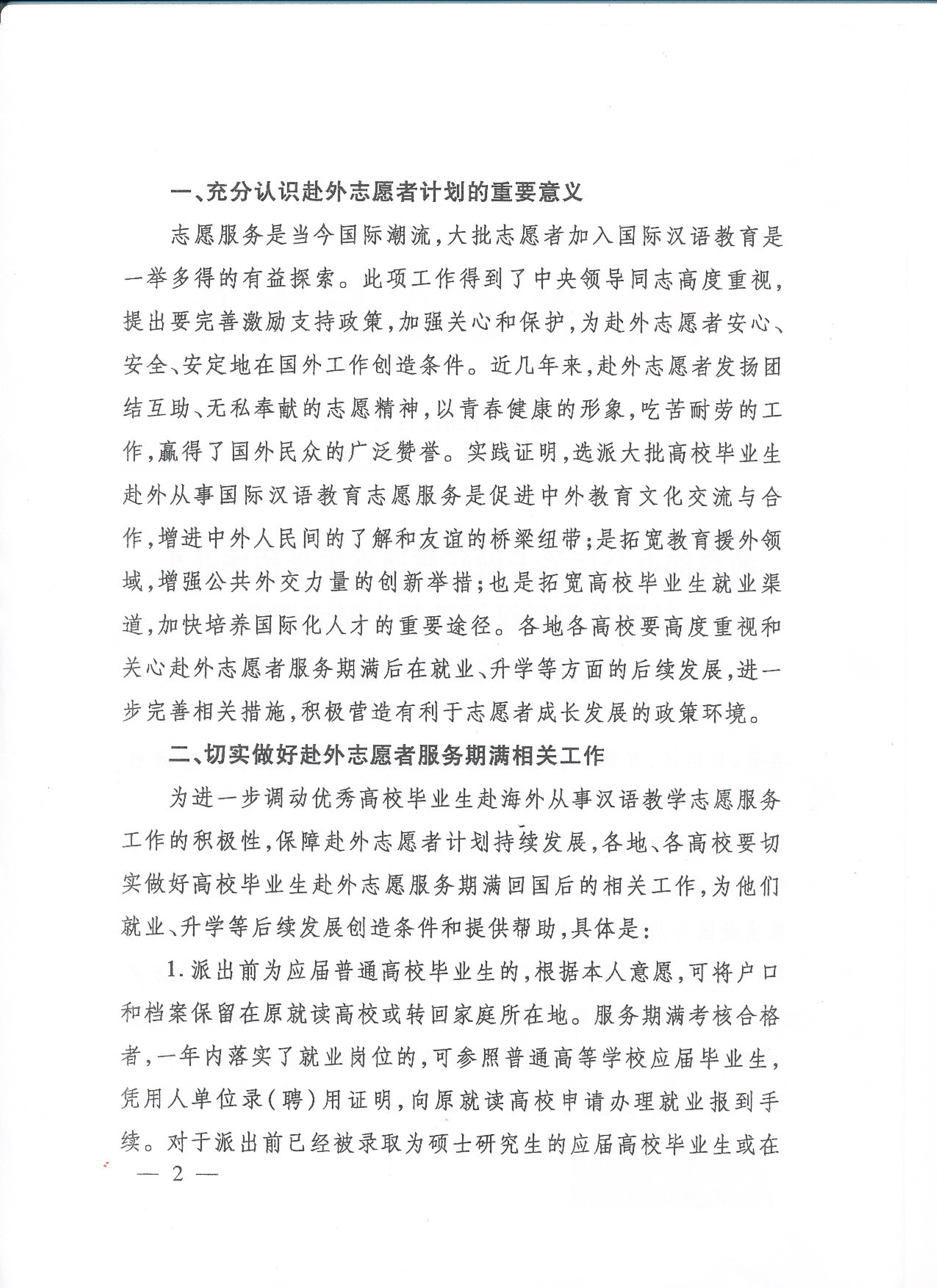 122511325769_0jiaoxueting2012sanhao_2