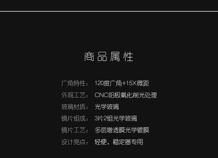 稳定器广角_10