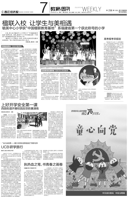 晋江日报转载