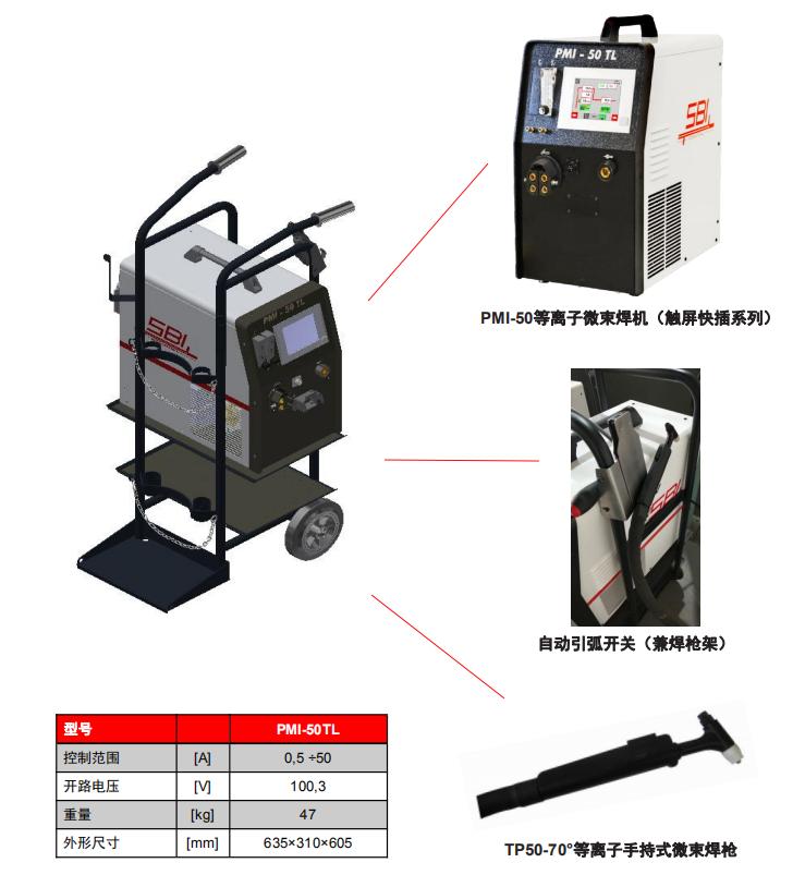 PMI-50自动引弧推车