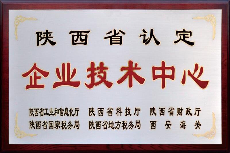 榮譽-證書-企業技術中心-1