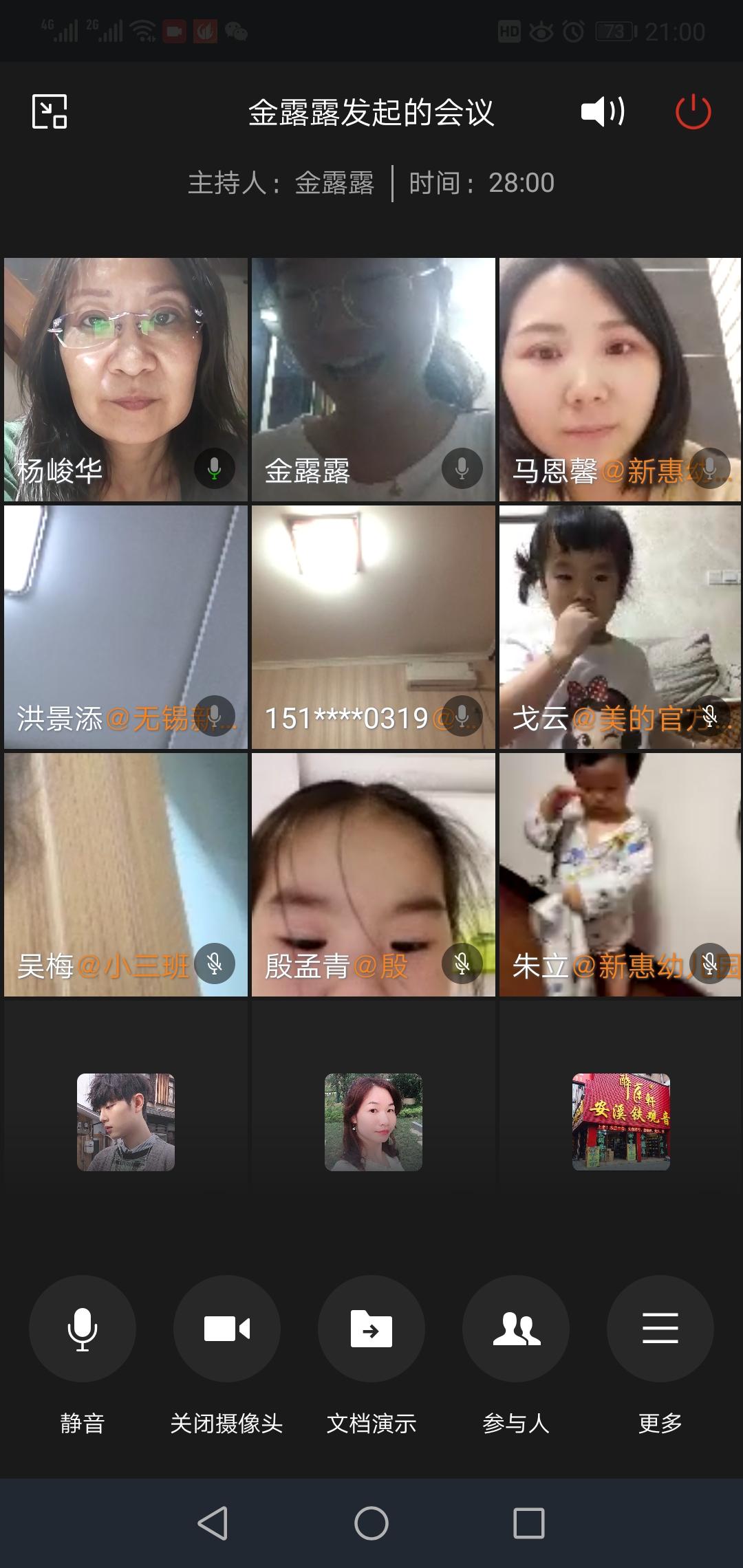 Screenshot_20200521_210045_com.tencent.wework