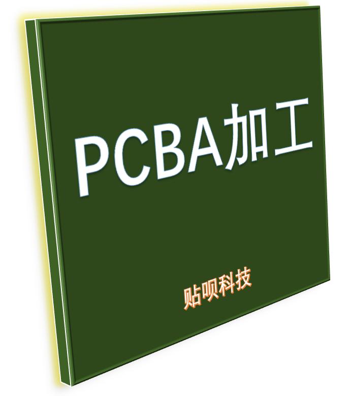 PCBA加工