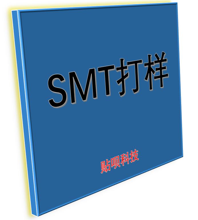 SMT打样