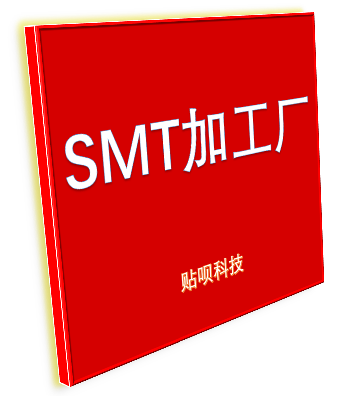 SMT加工厂