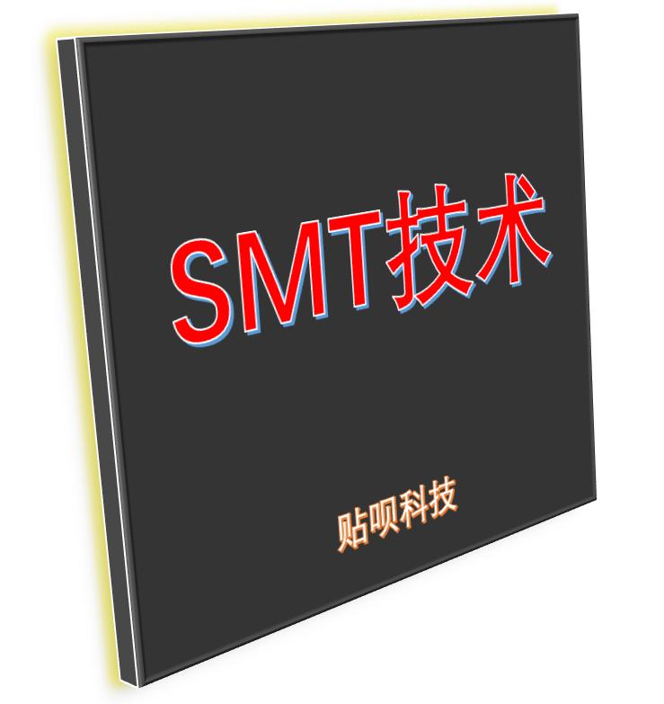 SMT技术