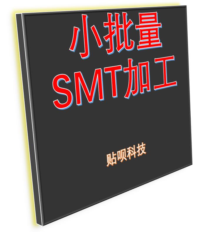 小批量SMT加工