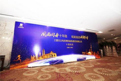 三菱日立十周年庆-big_2464