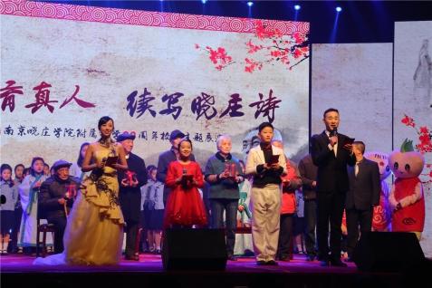 晓庄附小90周年庆典-20191206_121721_031