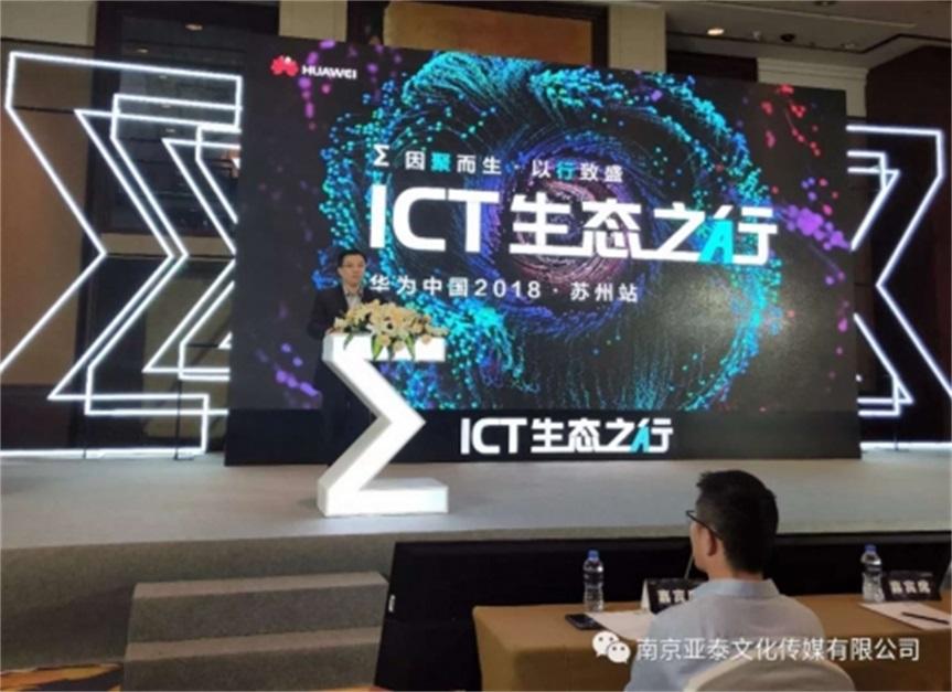 华为ICT生态之行-big_2536
