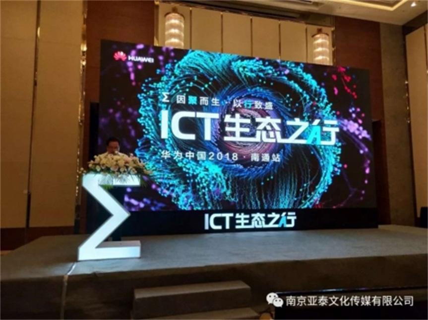 华为ICT生态之行-big_2539