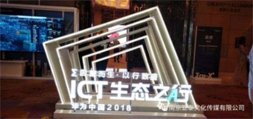 华为ICT生态之行-big_2540