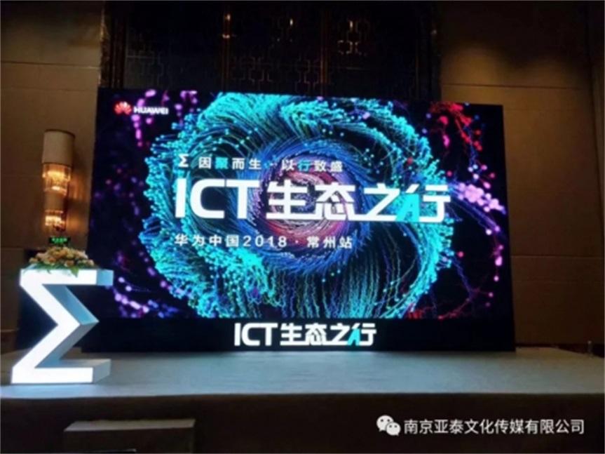 华为ICT生态之行-big_2541