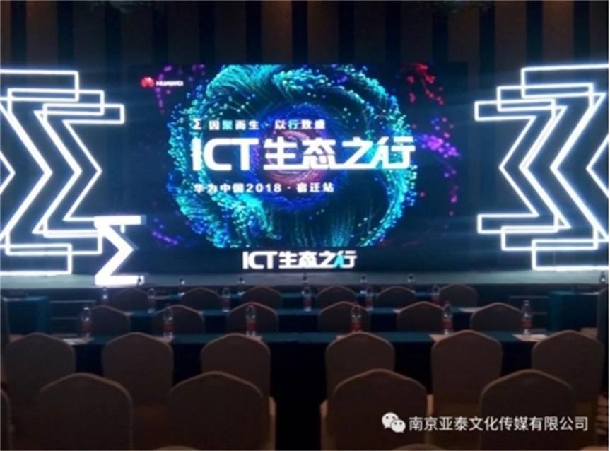 华为ICT生态之行-big_2543