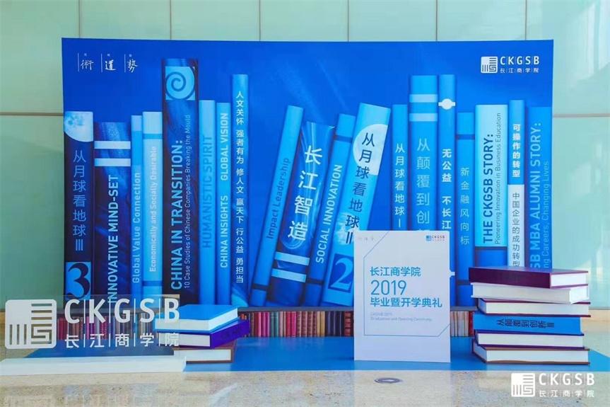长江商学院-666c50766539199e0de81f511479155