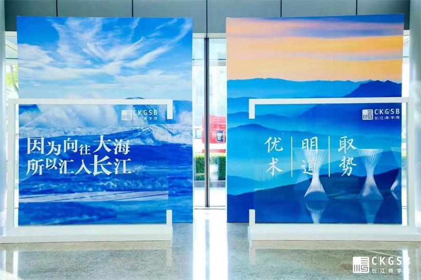 长江商学院-e3e03ac286edaf3e9a185957871731f