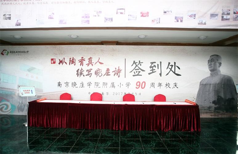 晓庄附小90周年庆典-GL0A0001-1