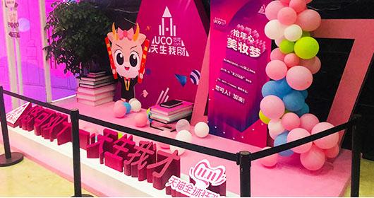杭州悠可化妆品有限公司UCO-2