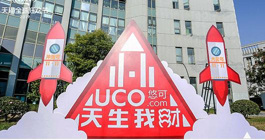 杭州悠可化妆品有限公司UCO-4