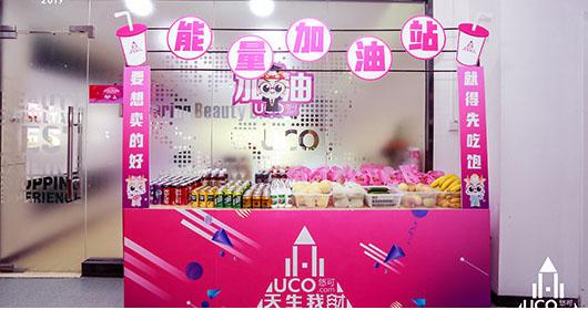 杭州悠可化妆品有限公司UCO-6