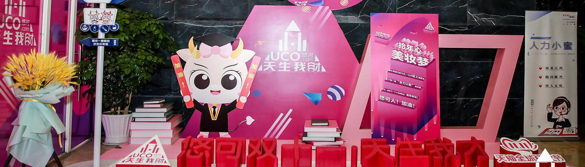 杭州悠可化妆品有限公司UCO-7