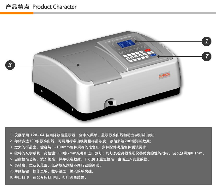 UV-1800PC詳情002