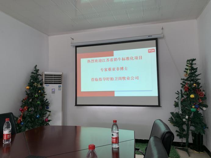 2019年江苏省农业标准化体系建设培训-第三次