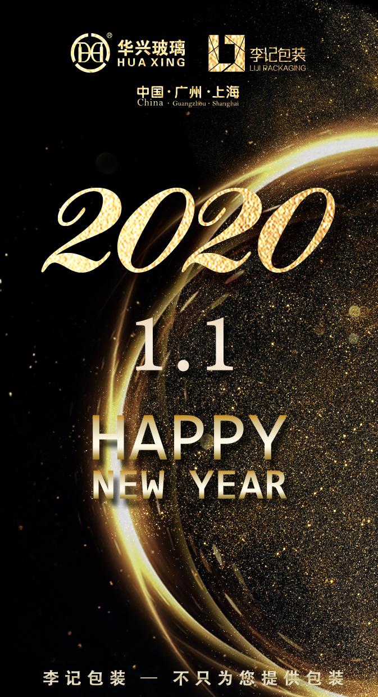 2020年元旦