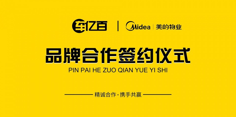 """车亿百携手美的(Midea)物业,共建""""社区+汽车""""新零售模式"""