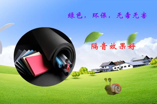 橡塑保温管使用起来十分安全