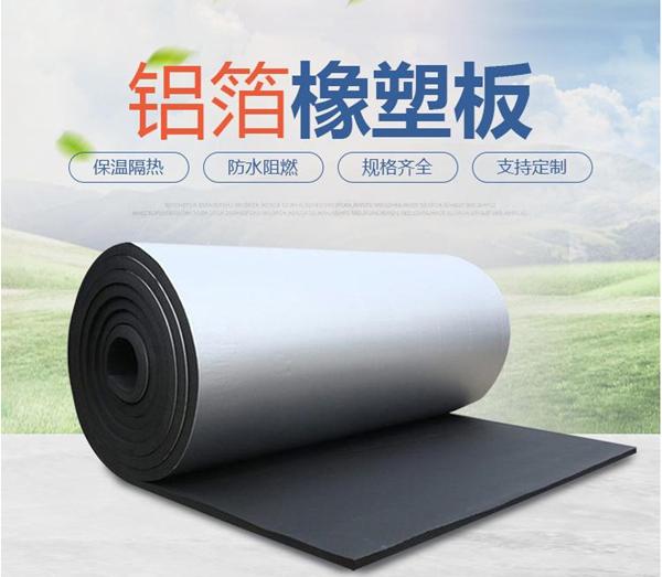 铝箔橡塑板