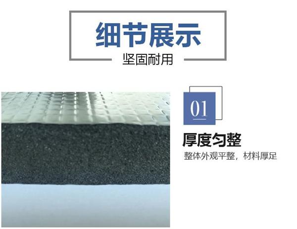 铝箔橡塑保温板厚度均匀