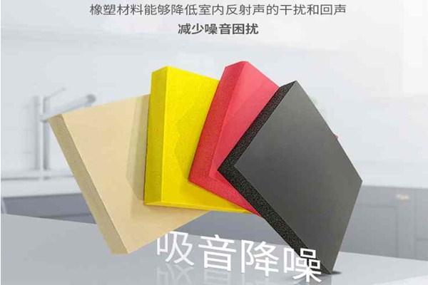 橡塑保温板的优势