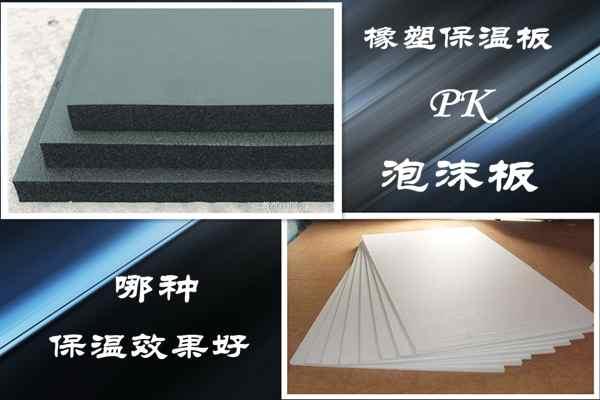 橡塑保温板和泡沫板哪种保温效果好