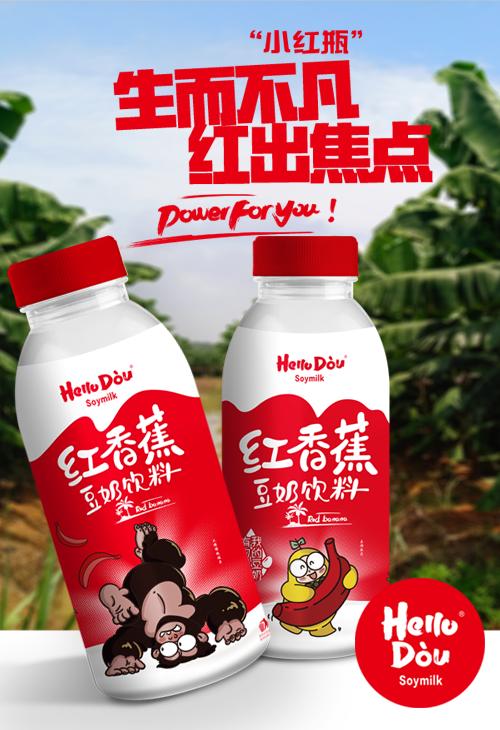 图片-红香蕉产品展示图