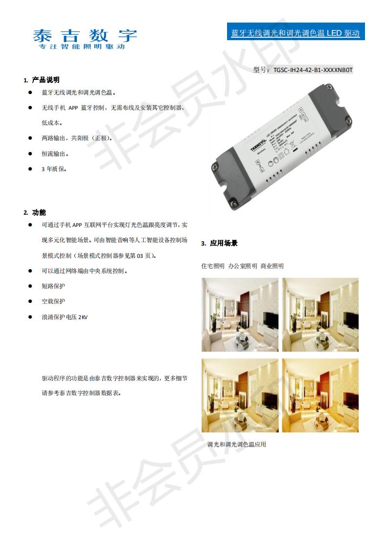 智胜24W-12串蓝牙版中文规格书_00