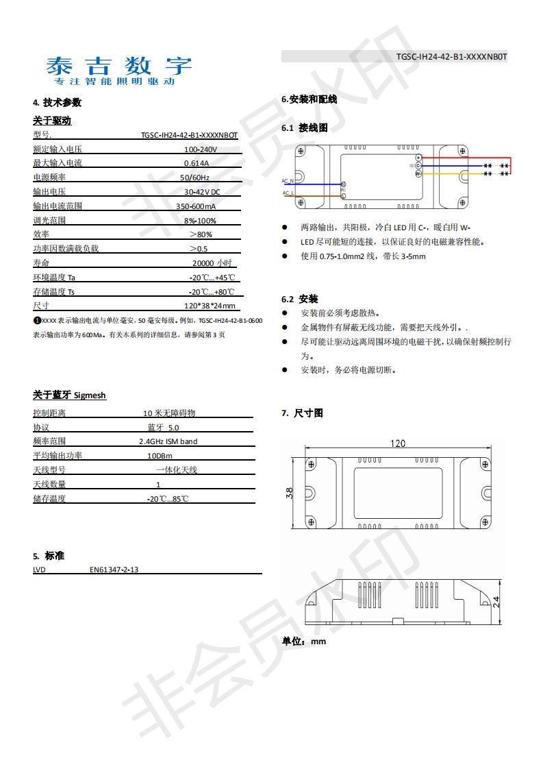 智胜24W-12串蓝牙版中文规格书_01