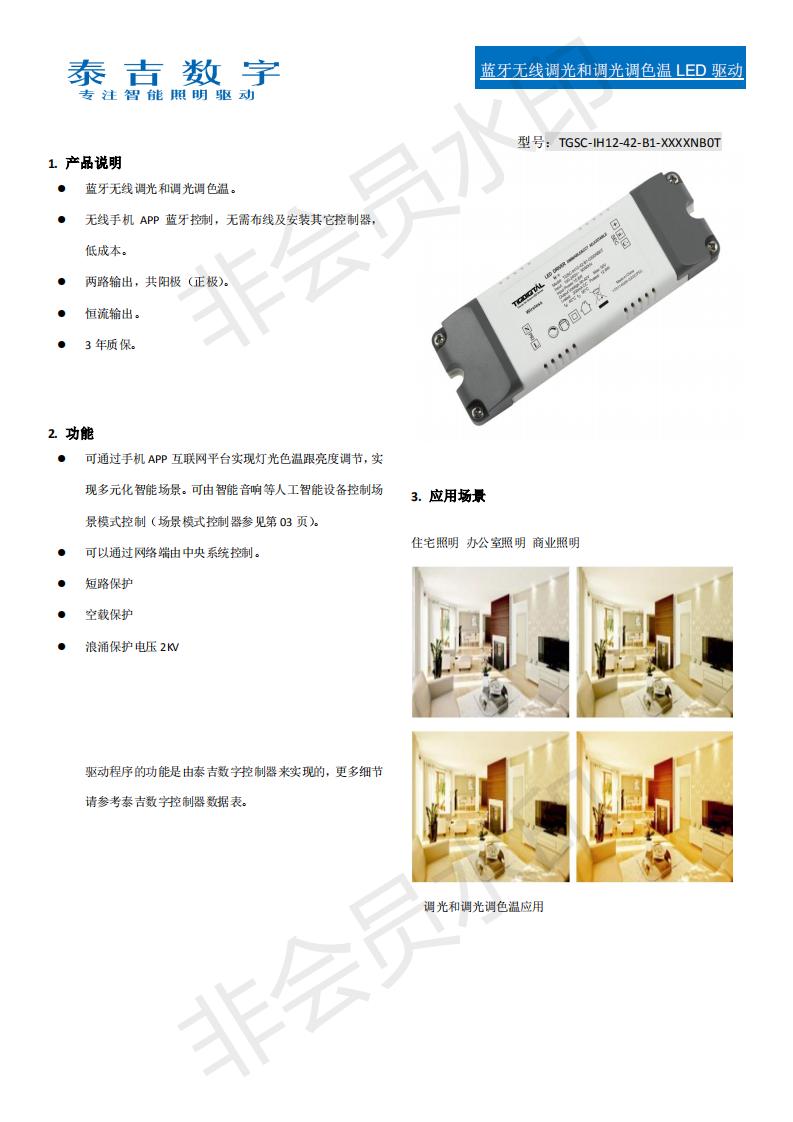 智胜12W蓝牙版中文规格书_00