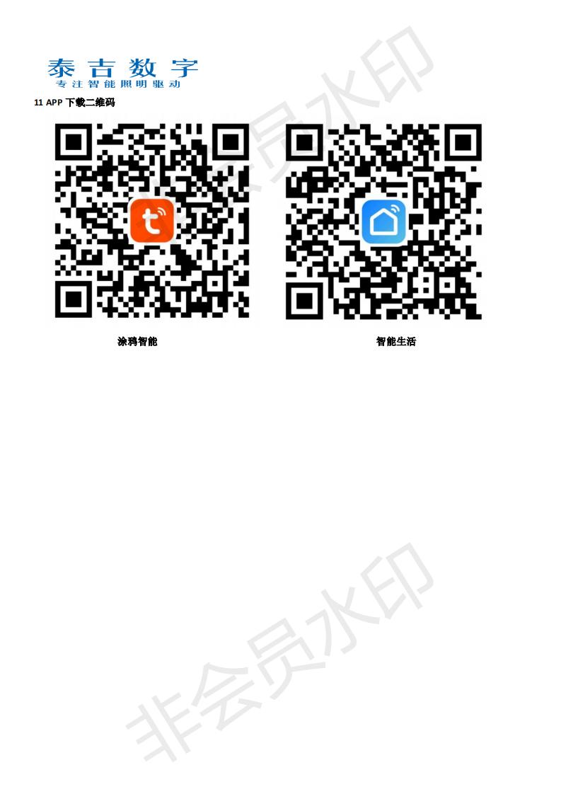 智胜12W蓝牙版中文规格书_03