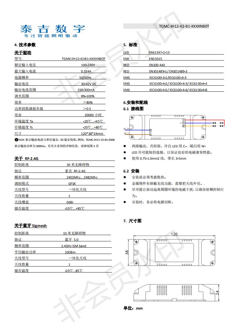 智胜认证版12WSigmesh中文规格书_01