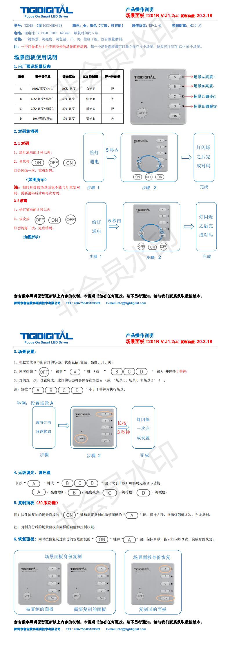 场景面板T201R说明VJ1.2-A0复制功能_0