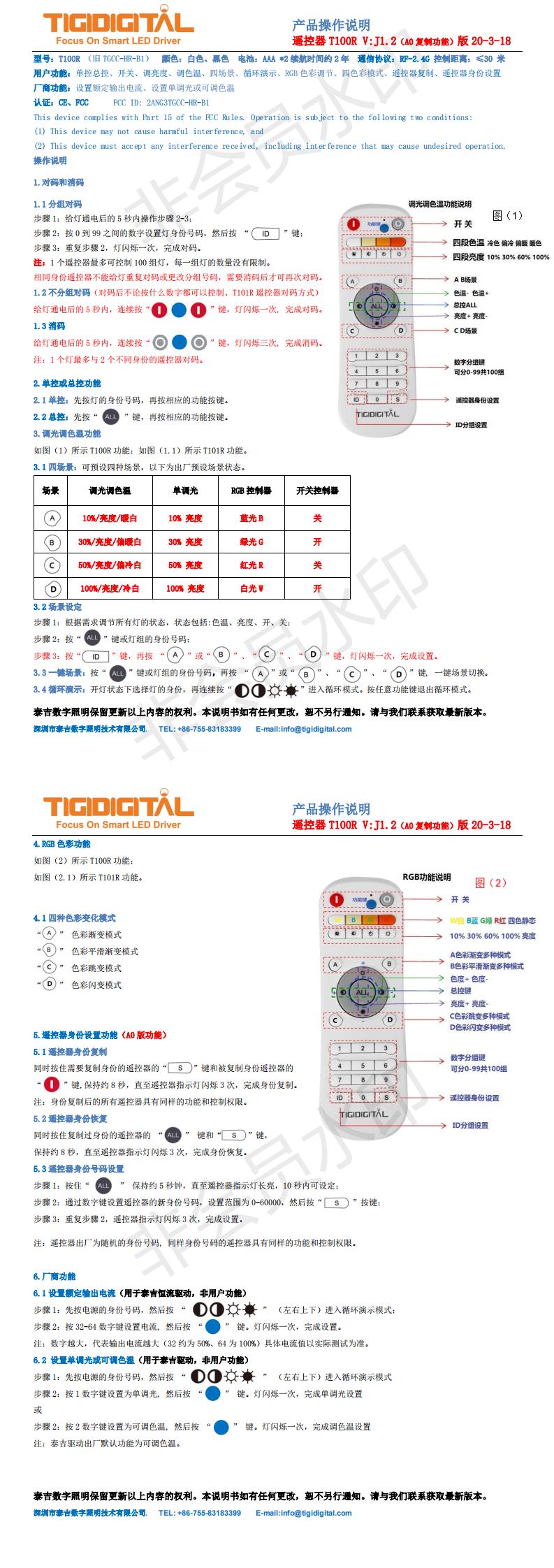 遥控器T100R说明CCT-RGBVJ1.2-A0复制功能_0