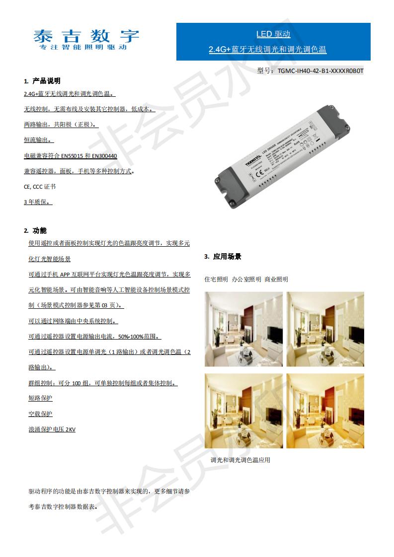 智胜认证版40WSigmesh-2.4G中文规格书_00