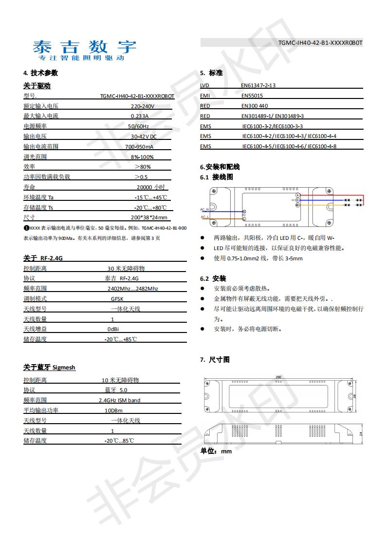 智胜认证版40WSigmesh-2.4G中文规格书_01