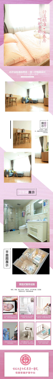 舒适标准修养房