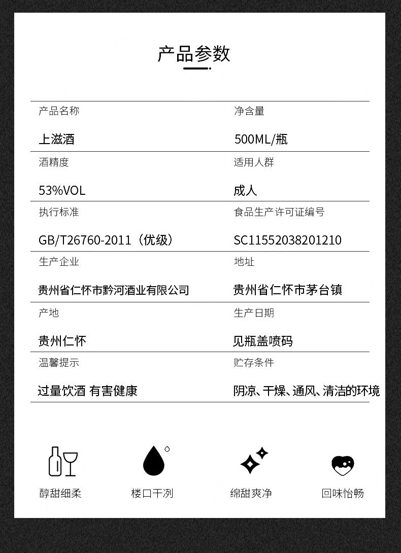酒改8_11