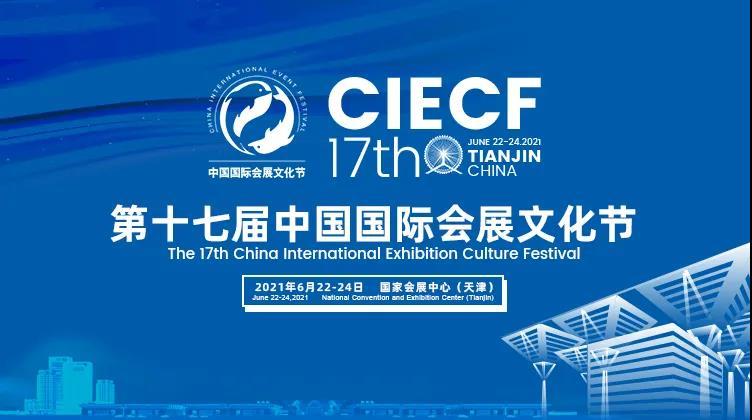 国际会展文化节